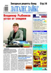 http://foto.latgaleslaiks.lv/covers/ru/2013-02-01.jpg